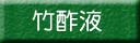 竹酢液/紀州備長炭の備木樹